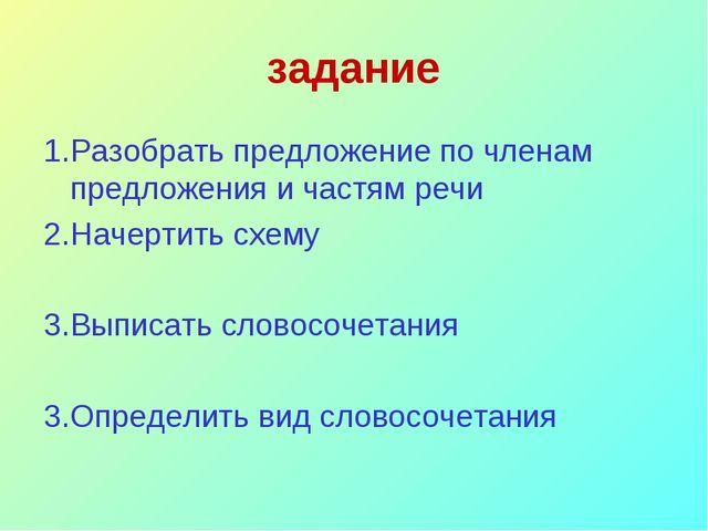 задание 1.Разобрать предложение по членам предложения и частям речи 2.Начерти...