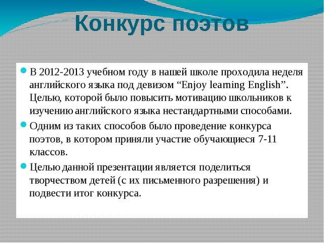 Конкурс поэтов В 2012-2013 учебном году в нашей школе проходила неделя англий...