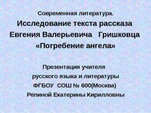 Современная литература. Исследование текста рассказа Евгения Валерьевича Гри