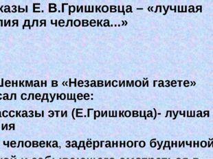 Рассказы Е. В.Гришковца – «лучшая терапия для человека...» Ян Шенкман в «Неза