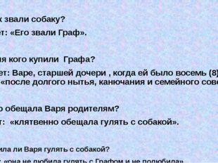 2)Как звали собаку? Ответ: «Его звали Граф». 3)Для кого купили Графа? Ответ: