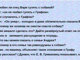 10) Любил ли отец Вари гулять с собакой? Ответ: «он не любил гулять с Графом