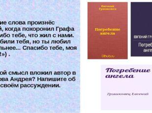 23) Какие слова произнёс Андрей, когда похоронил Графа («Спасибо тебе, что ж