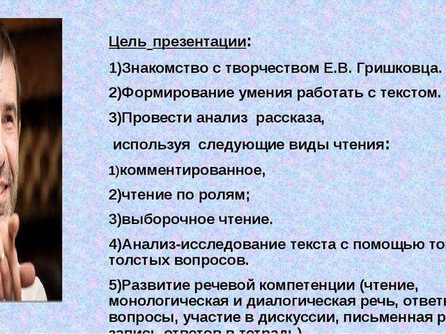 Цель презентации: 1)Знакомство с творчеством Е.В. Гришковца. 2)Формирование...