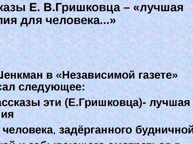 Рассказы Е. В.Гришковца – «лучшая терапия для человека...» Ян Шенкман в «Неза...