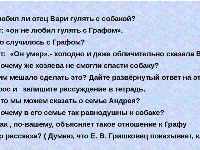 10) Любил ли отец Вари гулять с собакой? Ответ: «он не любил гулять с Графом...