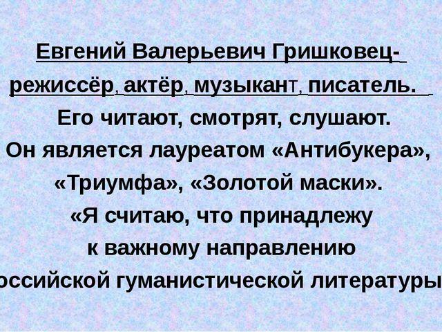 Евгений Валерьевич Гришковец- режиссёр, актёр, музыкант, писатель. Его читаю...