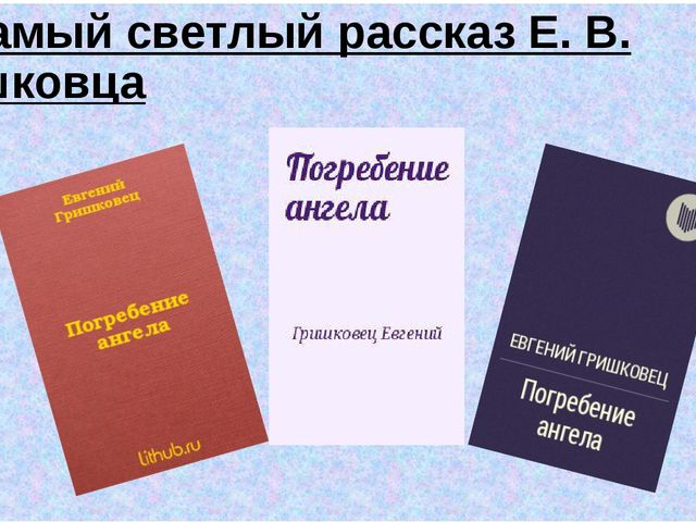 Самый светлый рассказ Е. В. Гришковца