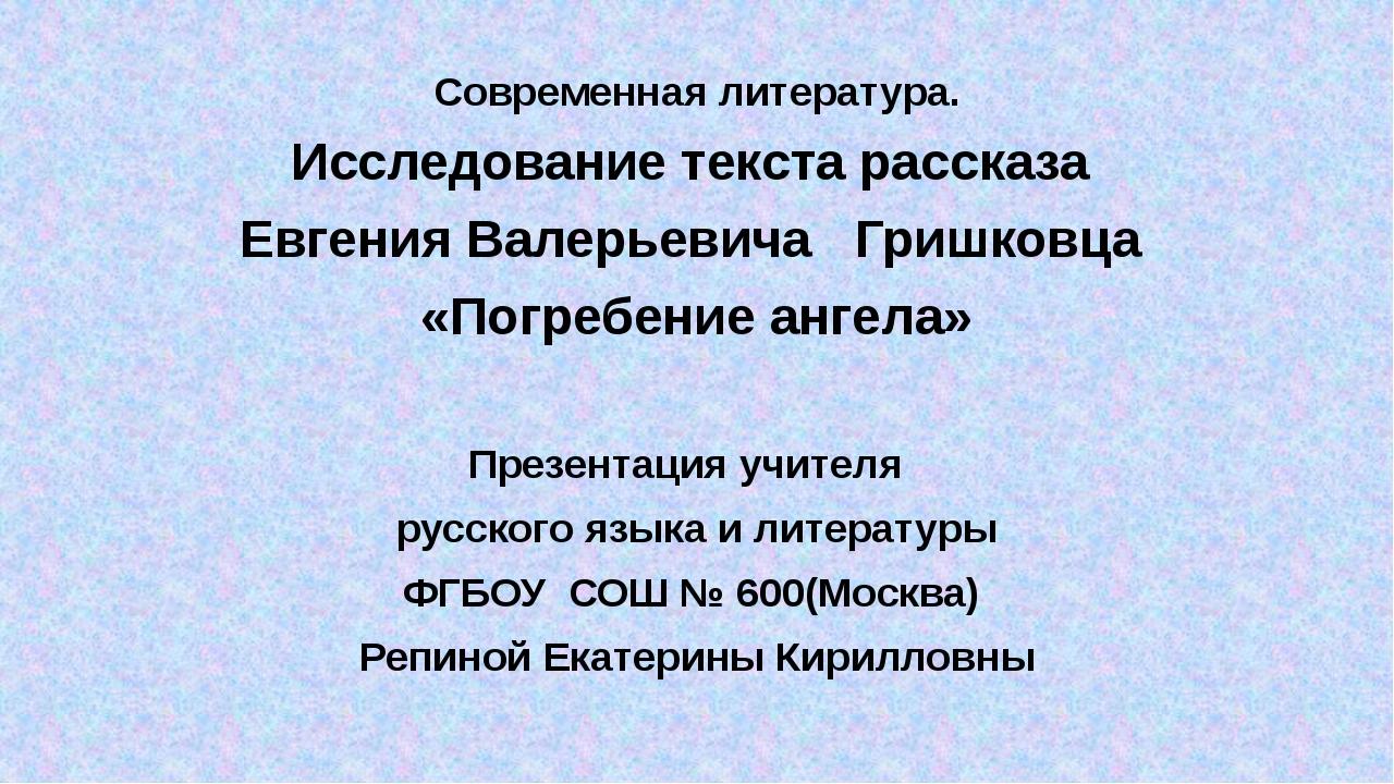 Современная литература. Исследование текста рассказа Евгения Валерьевича Гри...