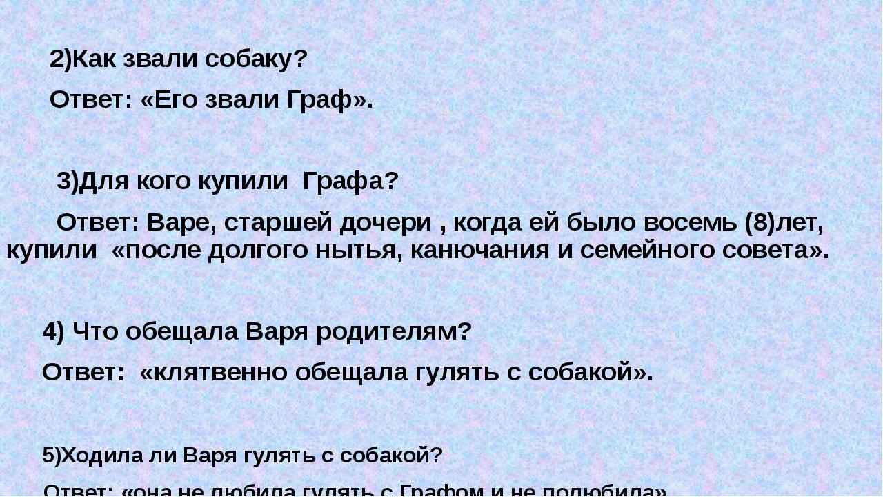 2)Как звали собаку? Ответ: «Его звали Граф». 3)Для кого купили Графа? Ответ:...
