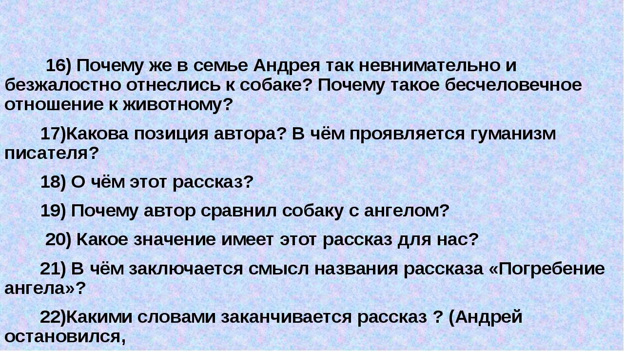 16) Почему же в семье Андрея так невнимательно и безжалостно отнеслись к соб...