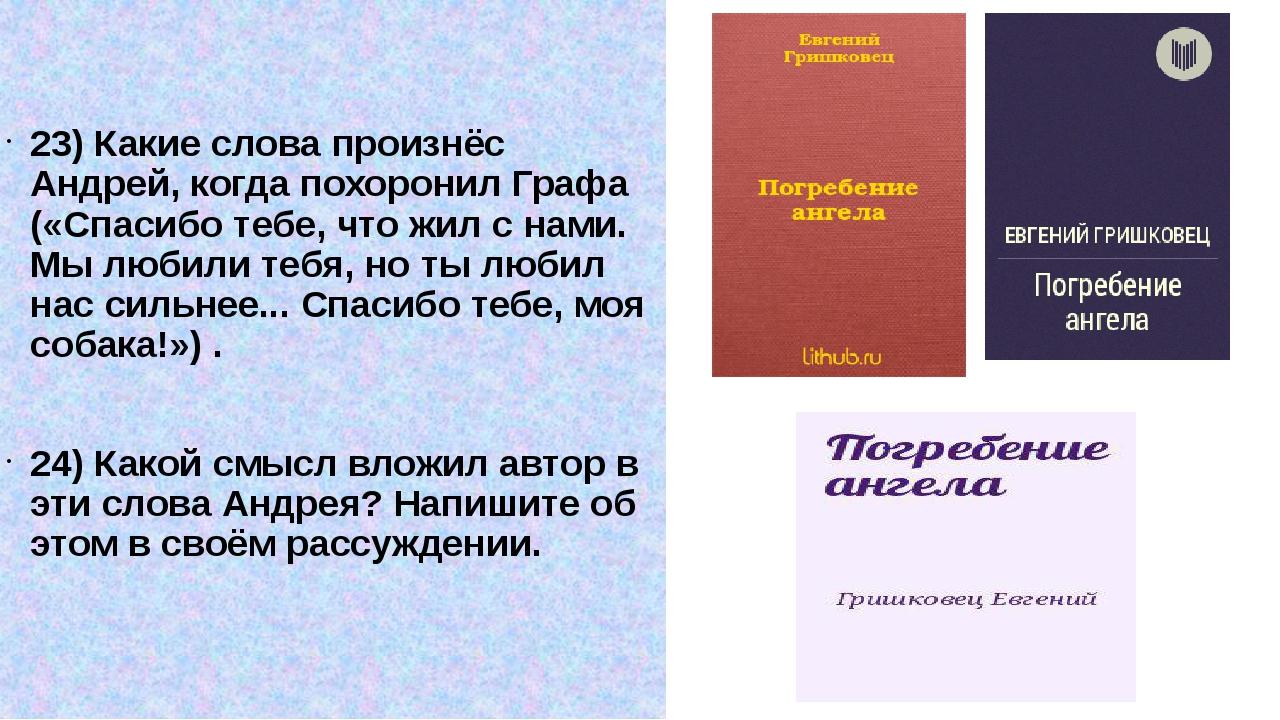23) Какие слова произнёс Андрей, когда похоронил Графа («Спасибо тебе, что ж...