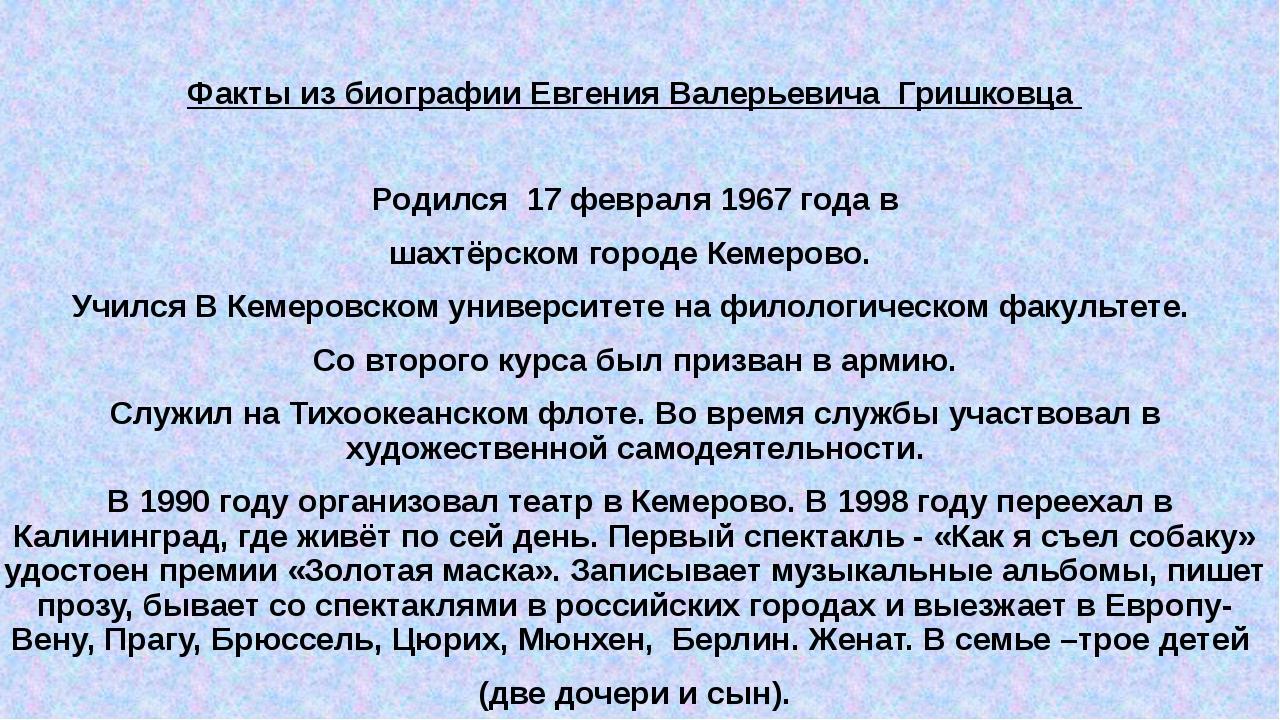Факты из биографии Евгения Валерьевича Гришковца Родился 17 февраля 1967 год...