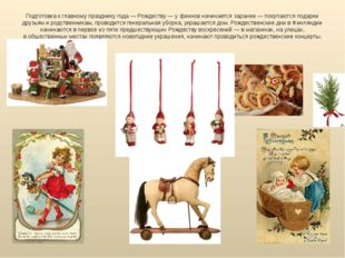 Подготовка кглавному празднику года— Рождеству— уфиннов начинается заране