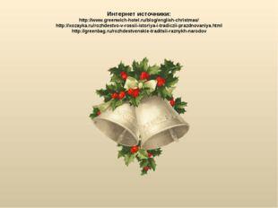 Интернет источники: http://www.greenwich-hotel.ru/blog/english-christmas/ htt