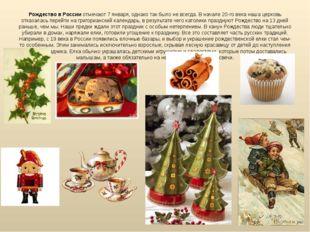 Рождество в Россииотмечают 7 января, однако так было не всегда. В начале 20-