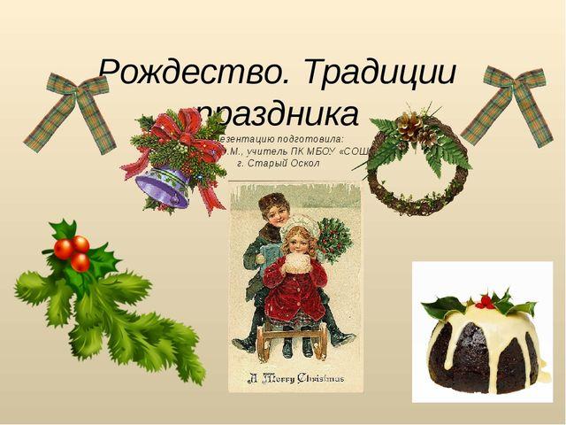 Рождество. Традиции праздника Презентацию подготовила: Мыльникова О.М., учите...