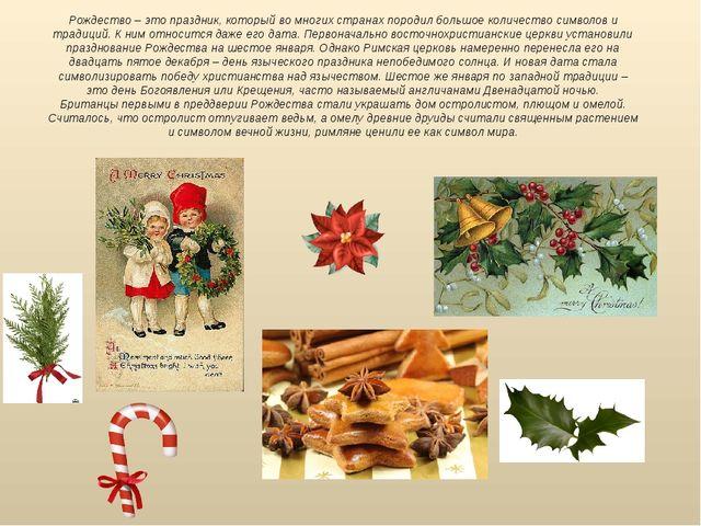 Рождество – это праздник, который во многих странах породил большое количеств...