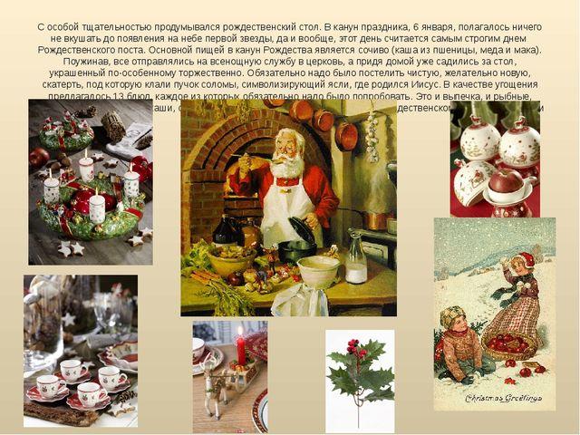 С особой тщательностью продумывался рождественский стол. В канун праздника, 6...