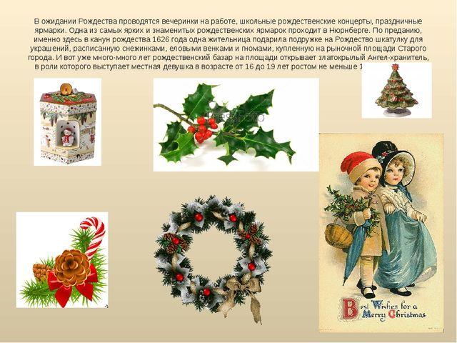 В ожидании Рождества проводятся вечеринки наработе, школьные рождественские...