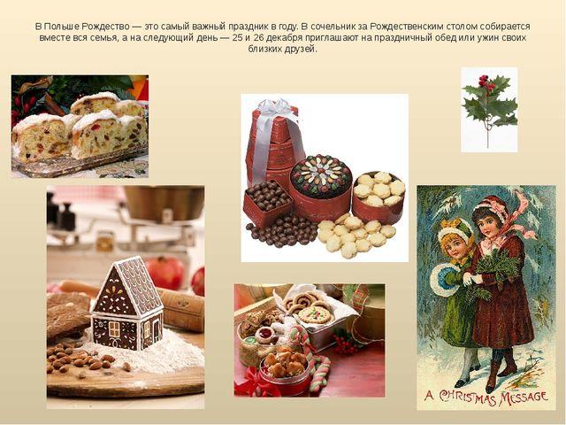 В Польше Рождество— это самый важный праздник вгоду. Всочельник заРождест...