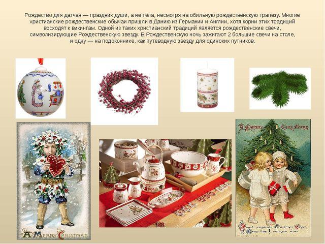 Рождество для датчан— праздник души, анетела, несмотря наобильную рождест...