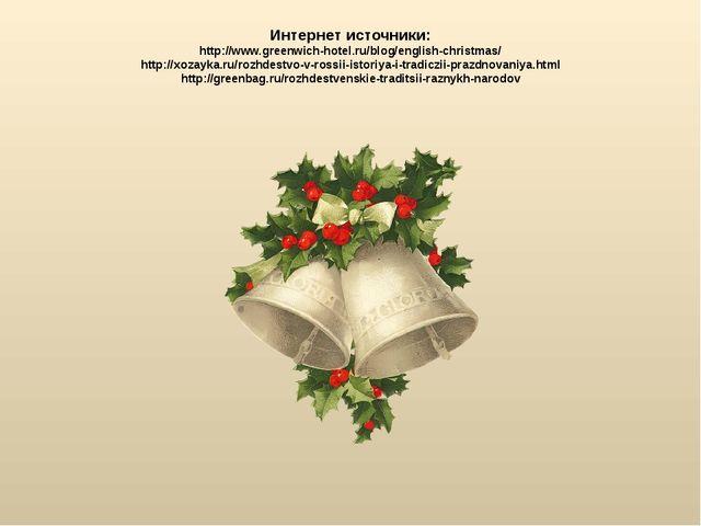 Интернет источники: http://www.greenwich-hotel.ru/blog/english-christmas/ htt...