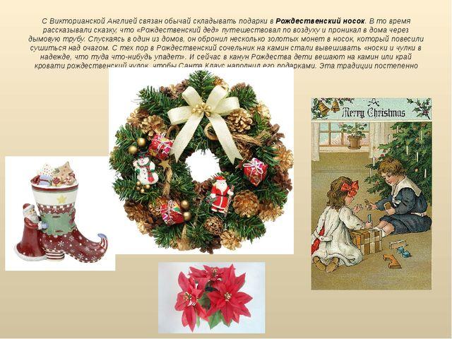 С Викторианской Англией связан обычай складывать подарки в Рождественский нос...