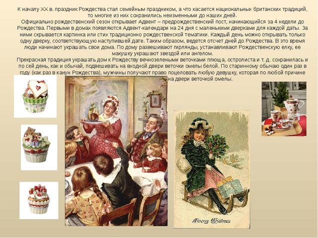 К началу XX в. праздник Рождества стал семейным праздником, а что касается на...
