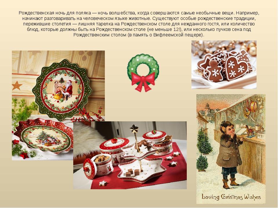 Рождественская ночь для поляка— ночь волшебства, когда совершаются самые нео...