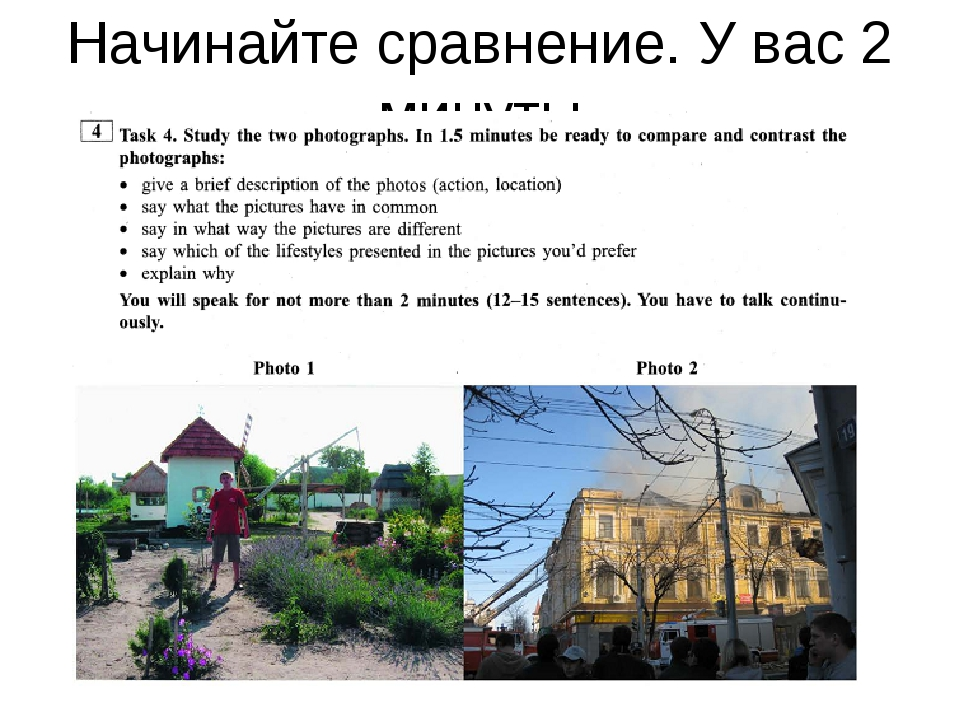 сравнение зданий на картинке нижнем