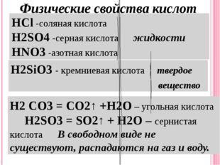 Физические свойства кислот H2 CO3 = CO2↑ +H2O – угольная кислота H2SO3 = SO2