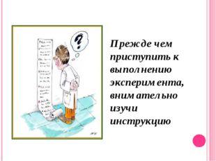 Прежде чем приступить к выполнению эксперимента, внимательно изучи инструкцию