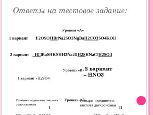 Ответы на тестовое задание: Уровень «А» 1 вариант H2OSOHBrNa2SО3MgBaH2CO3SO4K