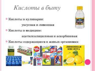 Кислоты в быту Кислоты в кулинарии: уксусная и лимонная Кислоты в медицине: