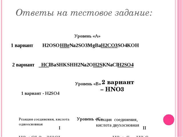 Ответы на тестовое задание: Уровень «А» 1 вариант H2OSOHBrNa2SО3MgBaH2CO3SO4K...