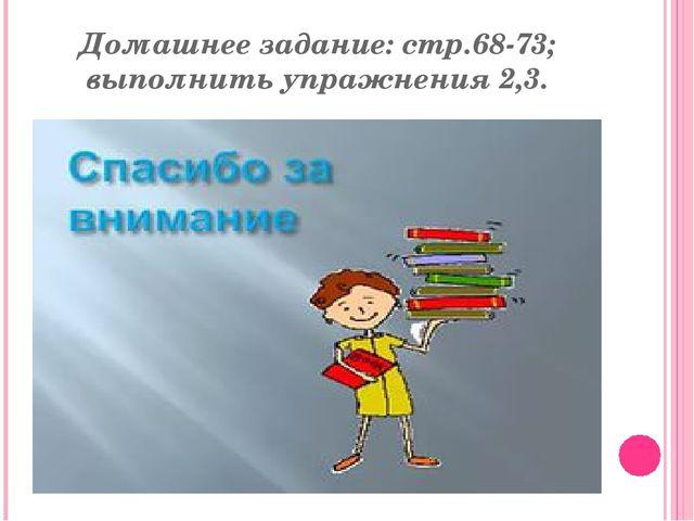 Домашнее задание: стр.68-73; выполнить упражнения 2,3.
