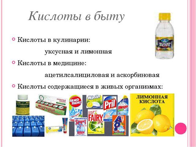 Кислоты в быту Кислоты в кулинарии: уксусная и лимонная Кислоты в медицине:...