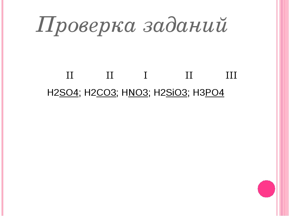 Проверка заданий II II I II III H2SO4; H2CO3; HNO3; H2SiO3; H3PO4