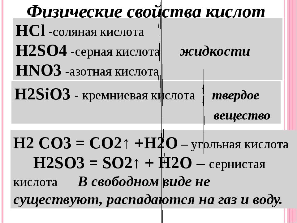 Физические свойства кислот H2 CO3 = CO2↑ +H2O – угольная кислота H2SO3 = SO2...