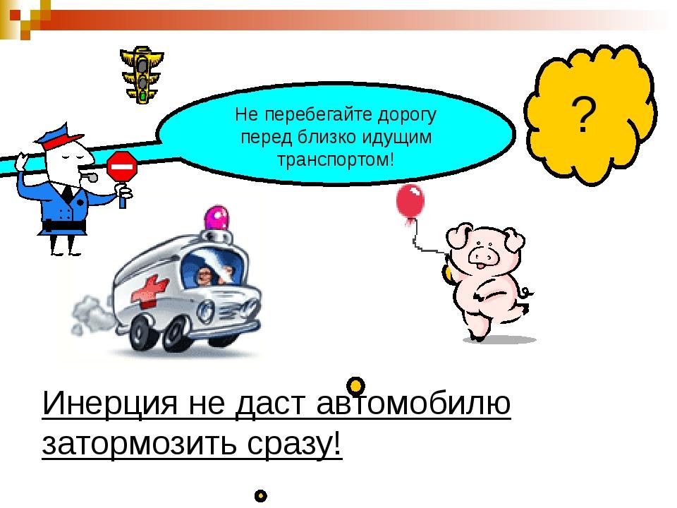 Инерция не даст автомобилю затормозить сразу! Не перебегайте дорогу перед бл...