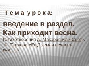 введение в раздел. Как приходит весна. (Стихотворения А. Макаревича «Снег». Ф