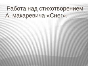 Работа над стихотворением А. макаревича «Снег».