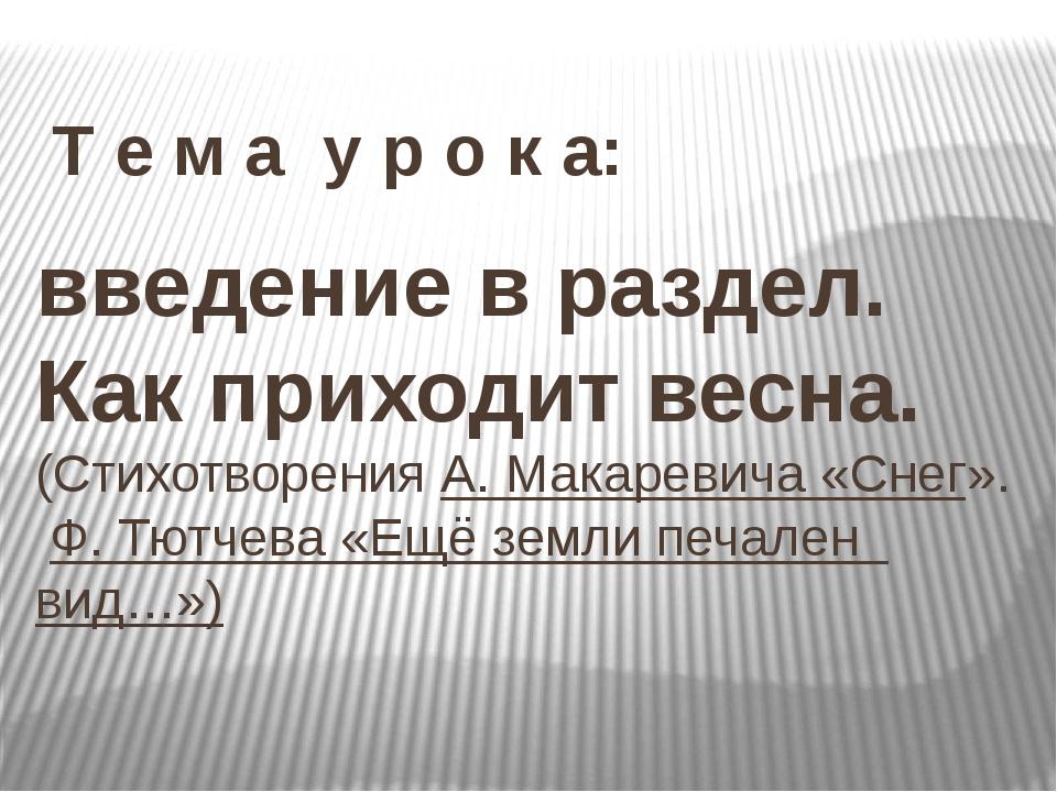 введение в раздел. Как приходит весна. (Стихотворения А. Макаревича «Снег». Ф...
