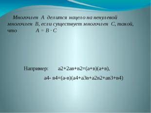 Многочлен А делится нацело на ненулевой многочлен В, если существует многочл
