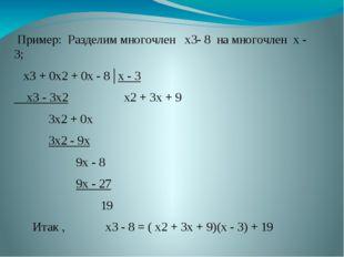 Пример: Разделим многочлен х3- 8 на многочлен х - 3; х3 + 0х2 + 0х - 8│ х -