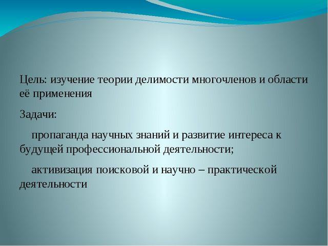 Цель: изучение теории делимости многочленов и области её применения Задачи: п...
