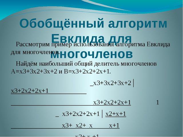 Обобщённый алгоритм Евклида для многочленов Рассмотрим пример использования...