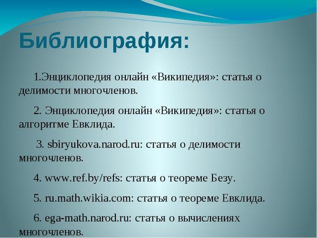 Библиография: 1.Энциклопедия онлайн «Википедия»: статья о делимости многочлен...