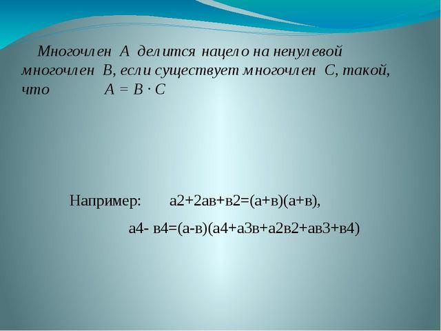 Многочлен А делится нацело на ненулевой многочлен В, если существует многочл...